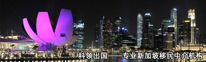新加坡创业准证移民