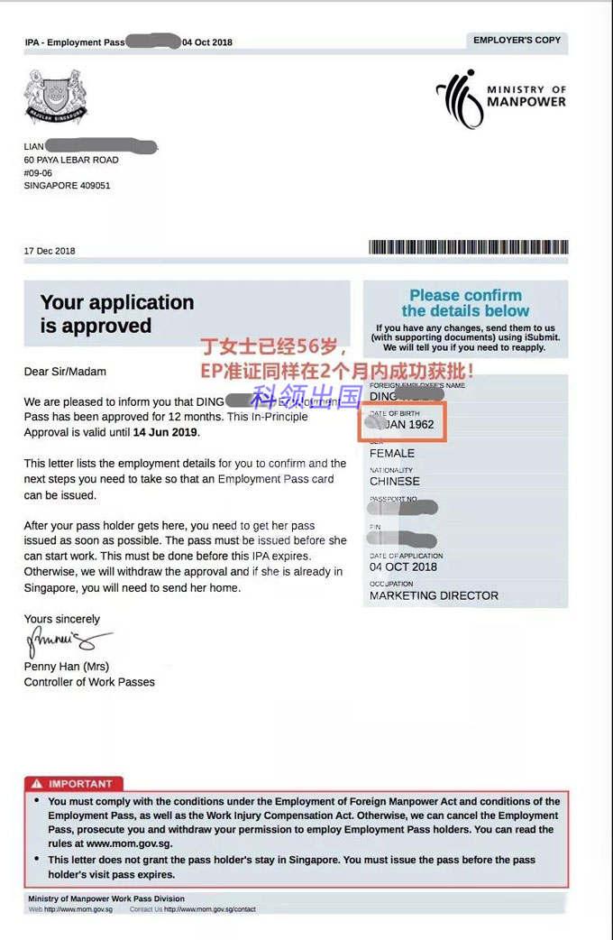 新加坡EP准证扫描件
