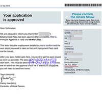 恭喜医疗行业陈先生获得新加坡EP准证批函