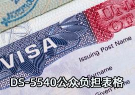 DS-5540公众负担表格