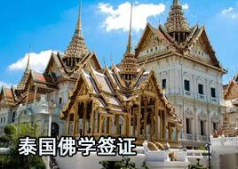 泰国佛学签证