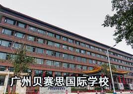 广州贝赛思国际学校