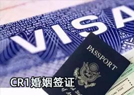 CR1签证