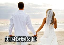 美国婚姻签证