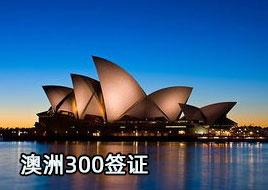 澳洲300签证