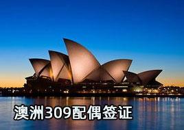 澳洲309签证