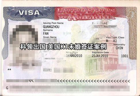 科领出国客户美国未婚签证扫描件