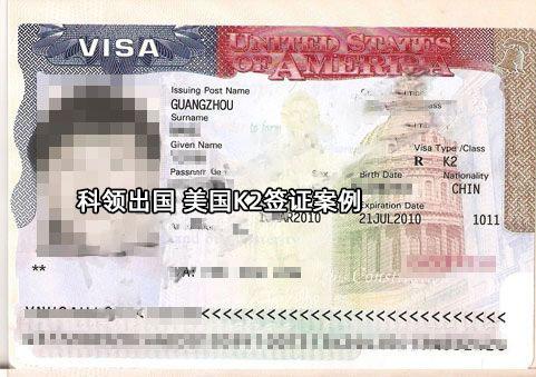 科领出国案例:美国k2签证扫描件