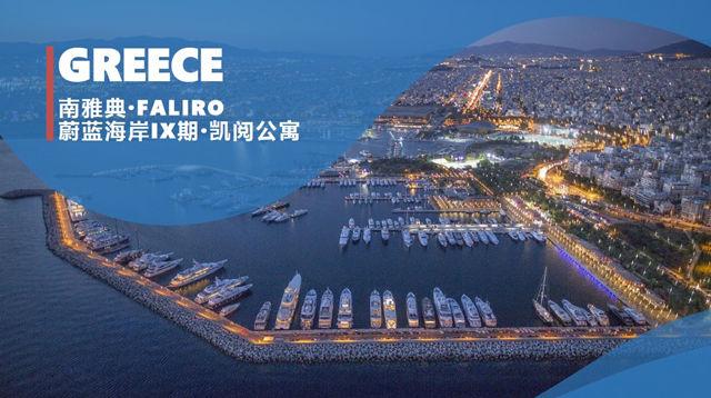 蔚蓝海岸9期凯阅公寓成为希腊雅典房产性价比之王