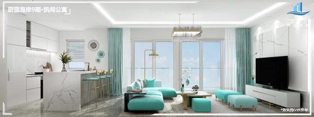 蔚蓝海岸9期 凯阅公寓